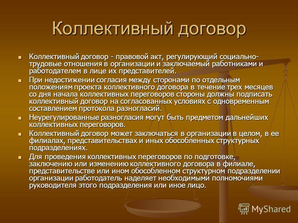 Коллективный договор Коллективный договор - правовой акт, регулирующий социально- трудовые отношения в организации и заключаемый работниками и работодателем в лице их представителей. Коллективный договор - правовой акт, регулирующий социально- трудов