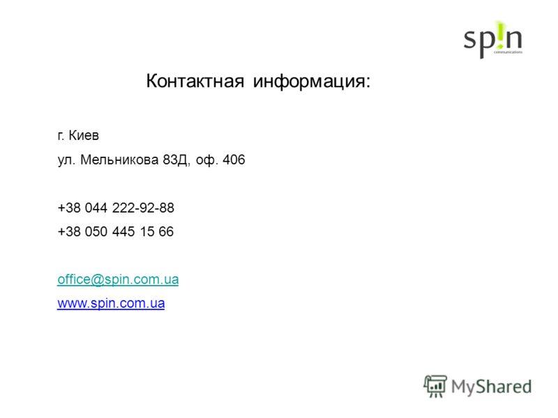 Контактная информация: г. Киев ул. Мельникова 83Д, оф. 406 +38 044 222-92-88 +38 050 445 15 66 office@spin.com.ua www.spin.com.ua