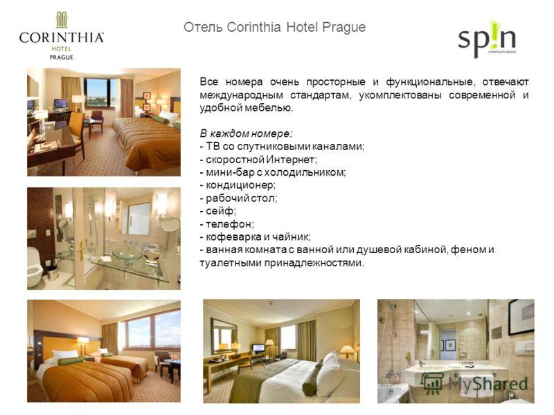 Отель Corinthia Hotel Prague Все номера очень просторные и функциональные, отвечают международным стандартам, укомплектованы современной и удобной мебелью. В каждом номере: - ТВ со спутниковыми каналами; - скоростной Интернет; - мини-бар с холодильни