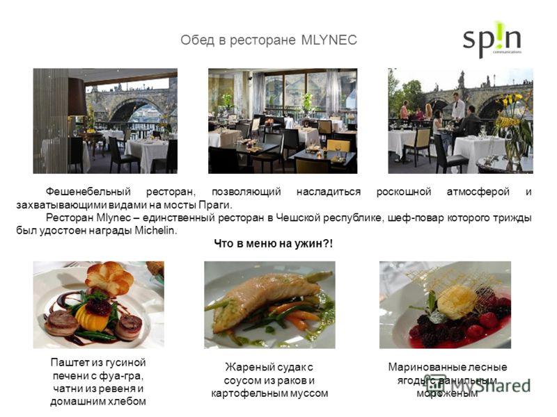 Обед в ресторане MLYNEC Фешенебельный ресторан, позволяющий насладиться роскошной атмосферой и захватывающими видами на мосты Праги. Ресторан Mlynec – единственный ресторан в Чешской республике, шеф-повар которого трижды был удостоен награды Michelin
