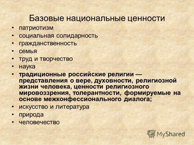 Базовые национальные ценности патриотизм социальная солидарность гражданственность семья труд и творчество наука традиционные российские религии представления о вере, духовности, религиозной жизни человека, ценности религиозного мировоззрения, толера