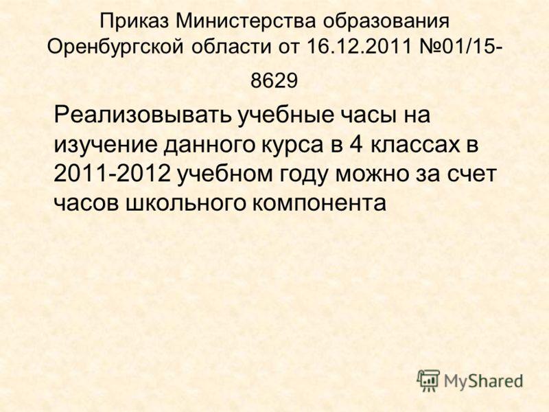 Приказ Министерства образования Оренбургской области от 16.12.2011 01/15- 8629 Реализовывать учебные часы на изучение данного курса в 4 классах в 2011