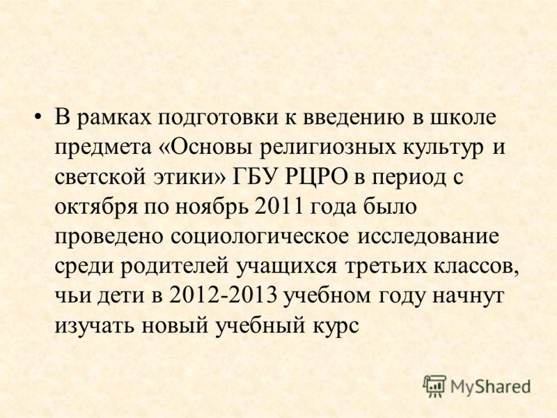 В рамках подготовки к введению в школе предмета «Основы религиозных культур и светской этики» ГБУ РЦРО в период с октября по ноябрь 2011 года было про
