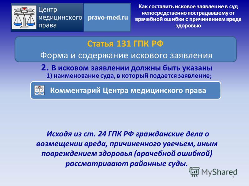 Исходя из ст. 24 ГПК РФ гражданские дела о возмещении вреда, причиненного увечьем, иным повреждением здоровья (врачебной ошибкой) рассматривают районные суды. 7 pravo-med.ru Как составить исковое заявление в суд непосредственно пострадавшему от враче