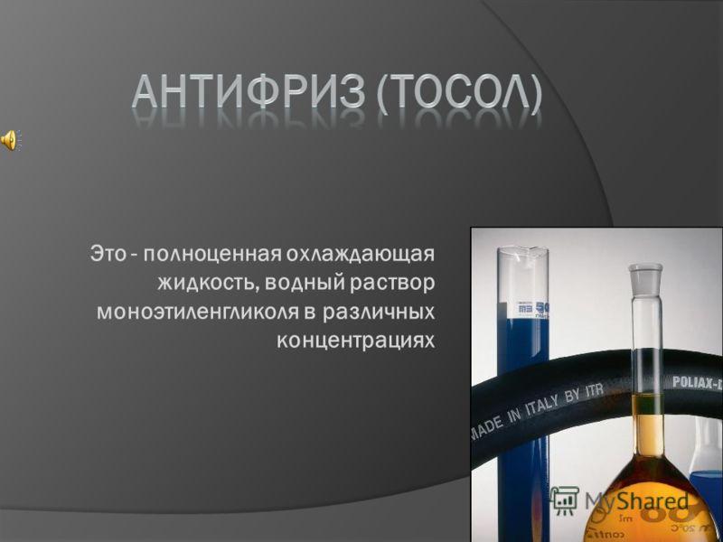 Это - полноценная охлаждающая жидкость, водный раствор моноэтиленгликоля в различных концентрациях
