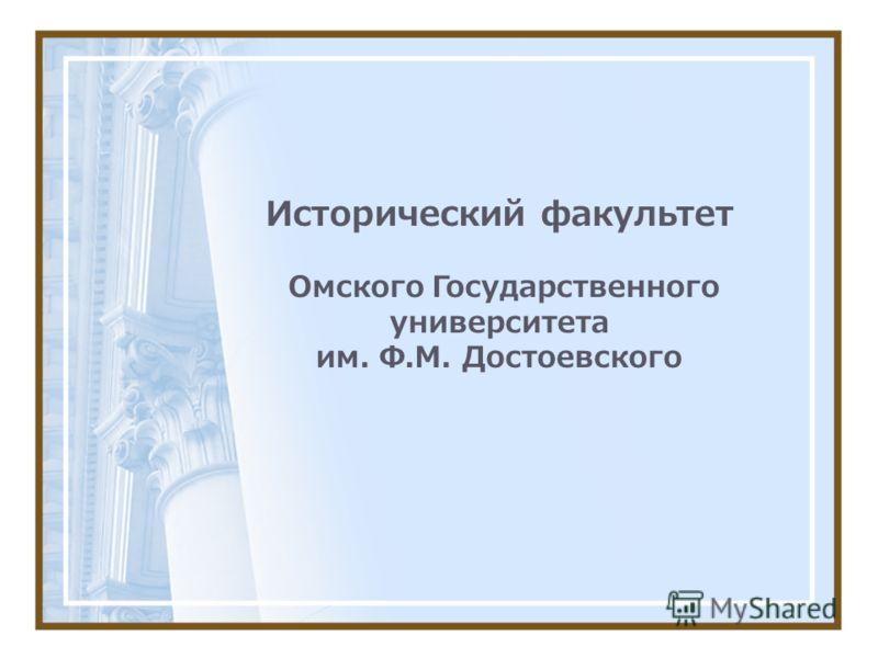 Исторический факультет Омского Государственного университета им. Ф.М. Достоевского