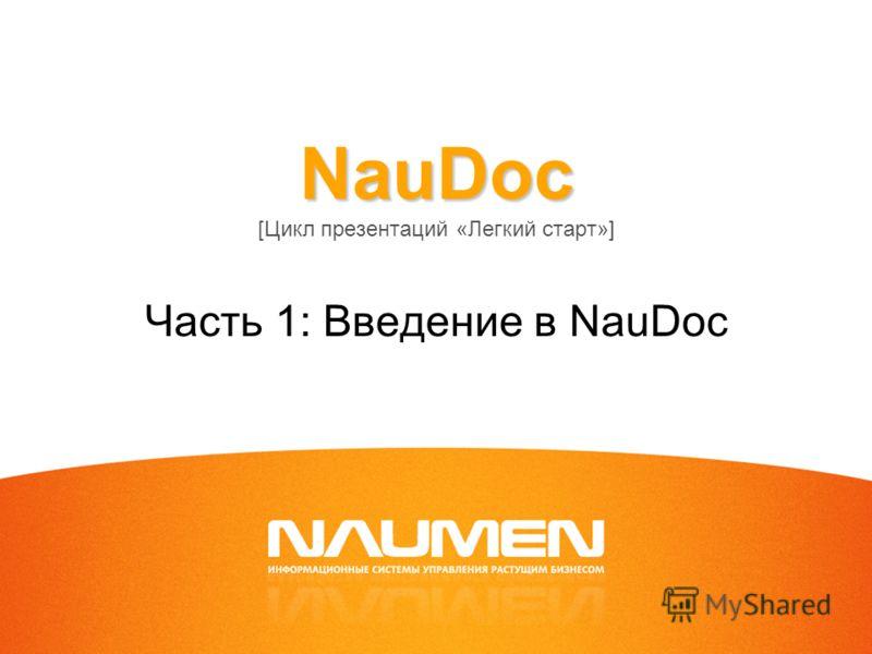 NauDoc NauDoc [Цикл презентаций «Легкий старт»] Часть 1: Введение в NauDoc