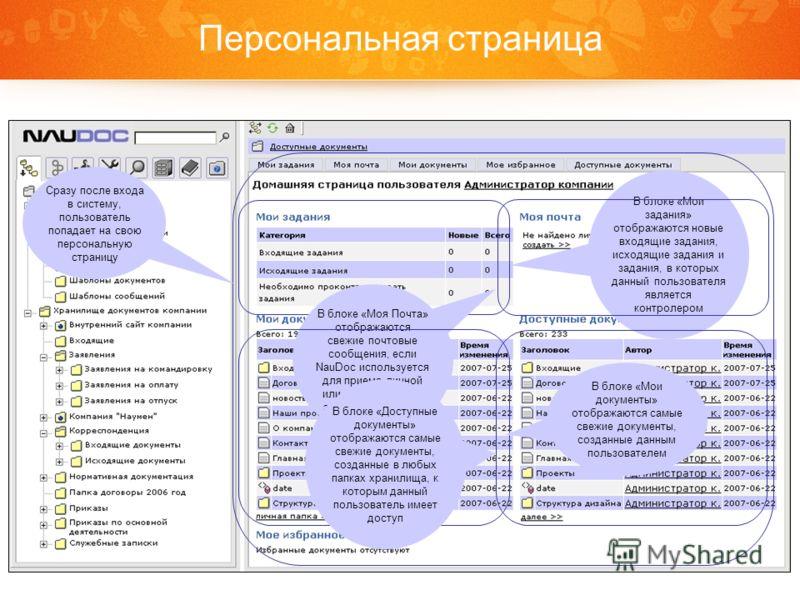 Персональная страница Сразу после входа в систему, пользователь попадает на свою персональную страницу В блоке «Мои задания» отображаются новые входящие задания, исходящие задания и задания, в которых данный пользователя является контролером В блоке