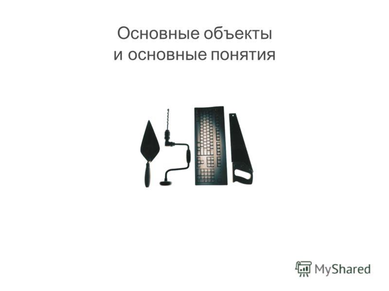 Основные объекты и основные понятия