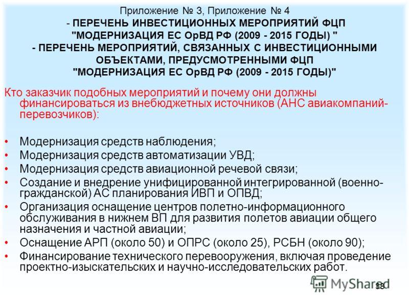 38 Приложение 3, Приложение 4 - ПЕРЕЧЕНЬ ИНВЕСТИЦИОННЫХ МЕРОПРИЯТИЙ ФЦП