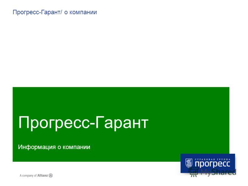 Прогресс-Гарант/ о компании Прогресс-Гарант Информация о компании