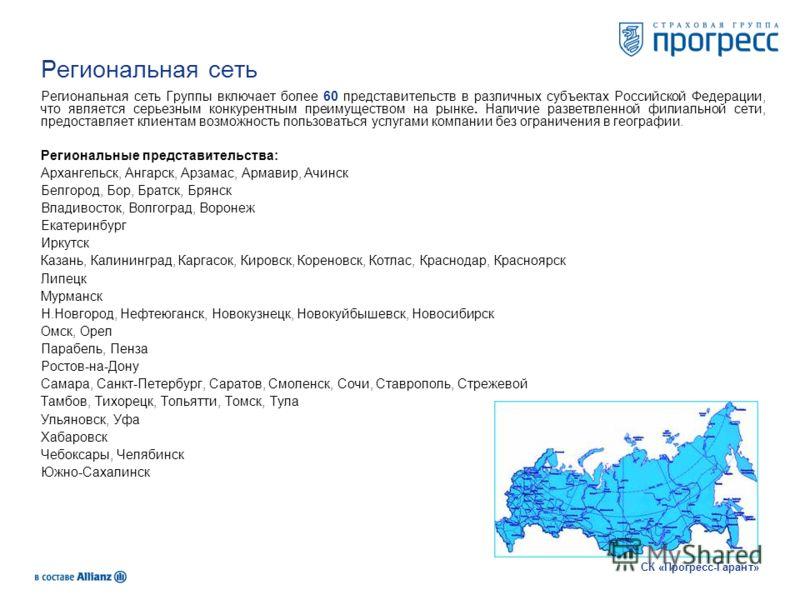 Региональная сеть Региональная сеть Группы включает более 60 представительств в различных субъектах Российской Федерации, что является серьезным конкурентным преимуществом на рынке. Наличие разветвленной филиальной сети, предоставляет клиентам возмож