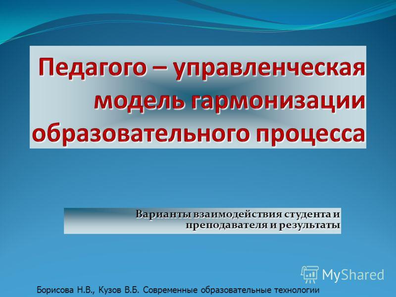 Варианты взаимодействия студента и преподавателя и результаты Борисова Н.В., Кузов В.Б. Современные образовательные технологии