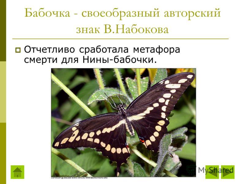 Бабочка - своеобразный авторский знак В.Набокова Отчетливо сработала метафора смерти для Нины-бабочки.