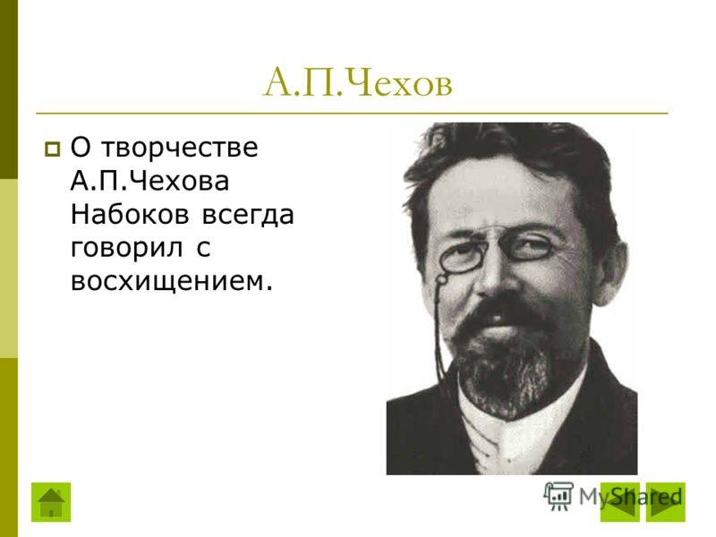 А.П.Чехов О творчестве А.П.Чехова Набоков всегда говорил с восхищением.