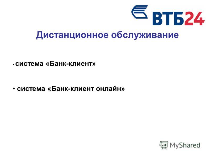 Дистанционное обслуживание система «Банк-клиент» система «Банк-клиент онлайн»