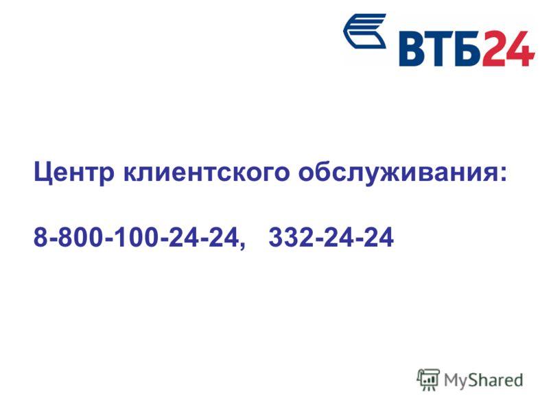 Центр клиентского обслуживания: 8-800-100-24-24, 332-24-24