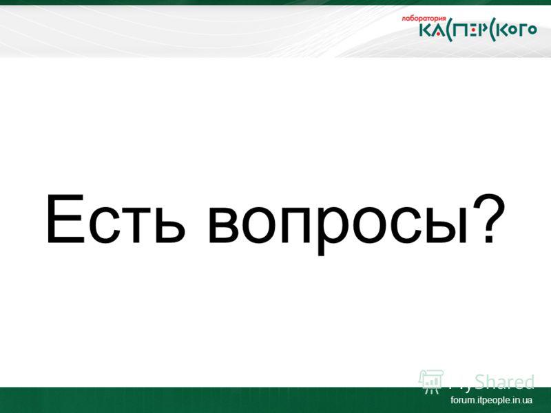 forum.itpeople.in.ua Есть вопросы?