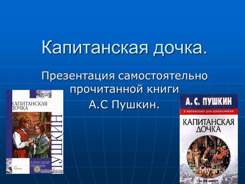 Капитанская дочка. Презентация самостоятельно прочитанной книги А.С Пушкин.