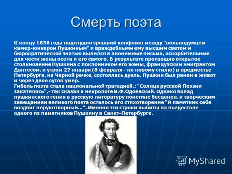 Смерть поэта К концу 1836 года подспудно зревший конфликт между