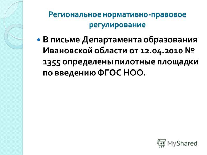 Региональное нормативно - правовое регулирование В письме Департамента образования Ивановской области от 12.04.2010 1355 определены пилотные площадки по введению ФГОС НОО.