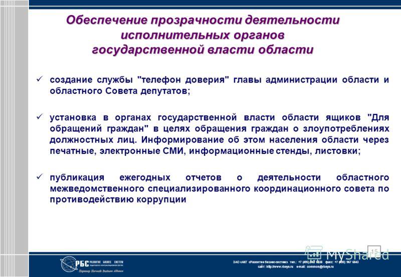 ЗАО « АКГ « Развитие бизнес-систем » тел.: +7 (495) 967 6838 факс: +7 (495) 967 6843 сайт: http://www.rbsys.ru e-mail: common@rbsys.ru 15 Обеспечение прозрачности деятельности исполнительных органов государственной власти области создание службы