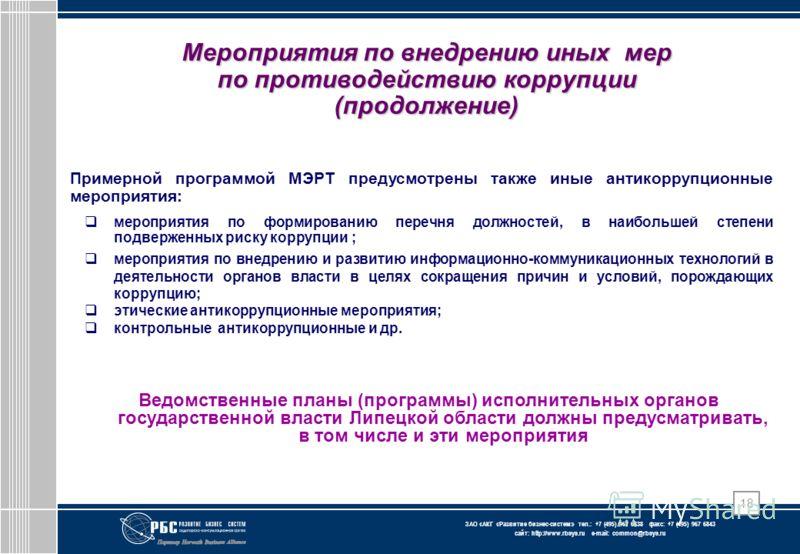 ЗАО « АКГ « Развитие бизнес-систем » тел.: +7 (495) 967 6838 факс: +7 (495) 967 6843 сайт: http://www.rbsys.ru e-mail: common@rbsys.ru 18 Мероприятия по внедрению иных мер по противодействию коррупции (продолжение) Примерной программой МЭРТ предусмот