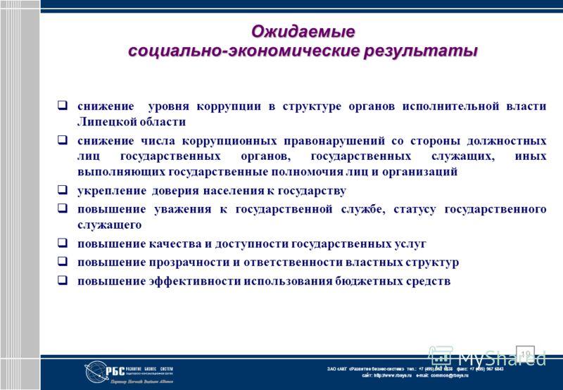 ЗАО « АКГ « Развитие бизнес-систем » тел.: +7 (495) 967 6838 факс: +7 (495) 967 6843 сайт: http://www.rbsys.ru e-mail: common@rbsys.ru 19 Ожидаемые социально-экономические результаты снижение уровня коррупции в структуре органов исполнительной власти