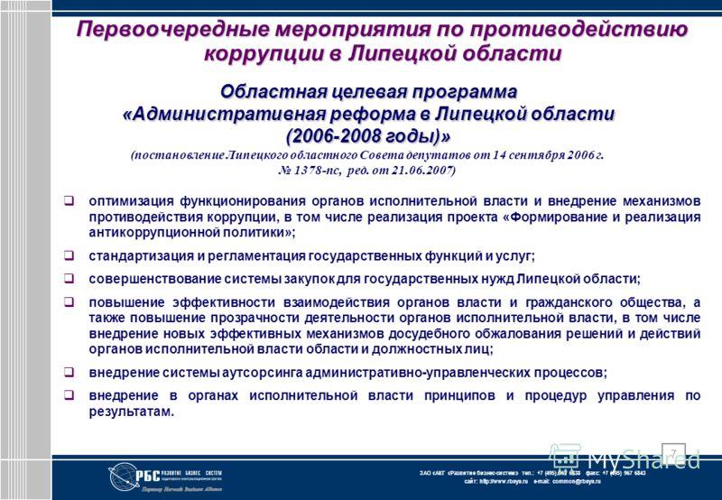 ЗАО « АКГ « Развитие бизнес-систем » тел.: +7 (495) 967 6838 факс: +7 (495) 967 6843 сайт: http://www.rbsys.ru e-mail: common@rbsys.ru 7 Первоочередные мероприятия по противодействию коррупции в Липецкой области Областная целевая программа «Администр