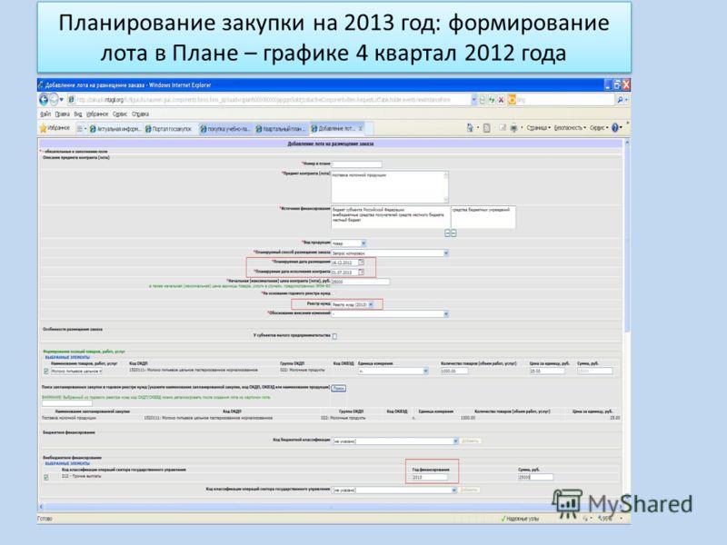 Планирование закупки на 2013 год: формирование лота в Плане – графике 4 квартал 2012 года