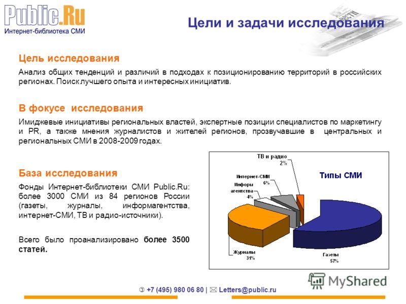 +7 (495) 980 06 80 | Letters@public.ru Цели и задачи исследования База исследования Фонды Интернет-библиотеки СМИ Public.Ru: более 3000 СМИ из 84 регионов России (газеты, журналы, информагентства, интернет-СМИ, ТВ и радио-источники). Всего было проан