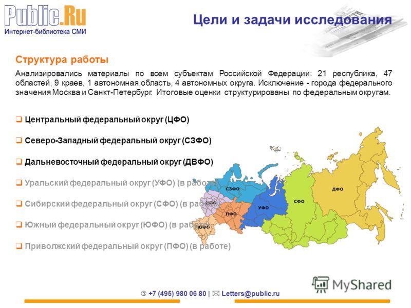 +7 (495) 980 06 80 | Letters@public.ru Цели и задачи исследования Структура работы Анализировались материалы по всем субъектам Российской Федерации: 21 республика, 47 областей, 9 краев, 1 автономная область, 4 автономных округа. Исключение - города ф