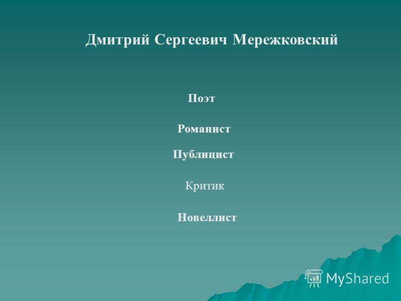 Дмитрий Сергеевич Мережковский Поэт Романист Критик Публицист Новеллист