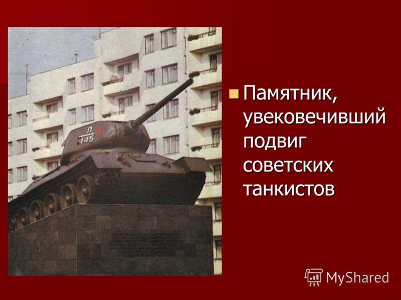 Памятник, увековечивший подвиг советских танкистов Памятник, увековечивший подвиг советских танкистов
