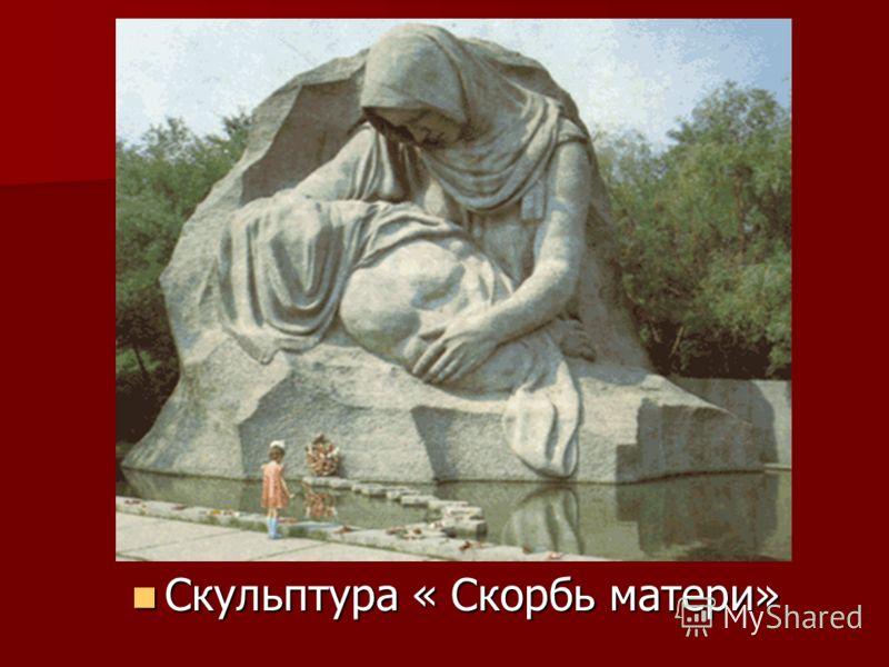 Скульптура « Скорбь матери» Скульптура « Скорбь матери»