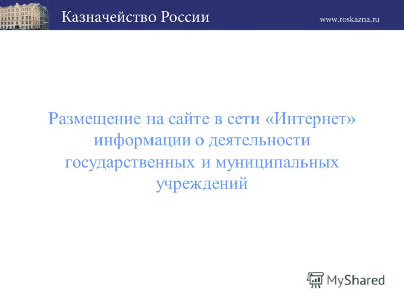Размещение на сайте в сети «Интернет» информации о деятельности государственных и муниципальных учреждений