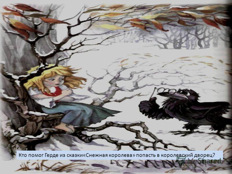 Кто помог Герде из сказки«Снежная королева» попасть в королевский дворец?