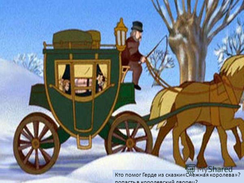 Кто помог Герде из сказки«Снежная королева»? попасть в королевский дворец?