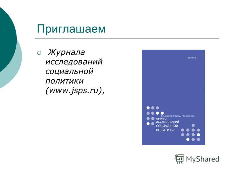 Приглашаем Журнала исследований социальной политики (www.jsps.ru),