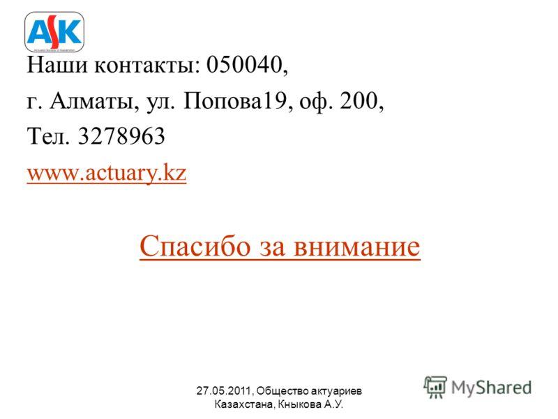 Наши контакты: 050040, г. Алматы, ул. Попова19, оф. 200, Тел. 3278963 www.actuary.kz Спасибо за внимание