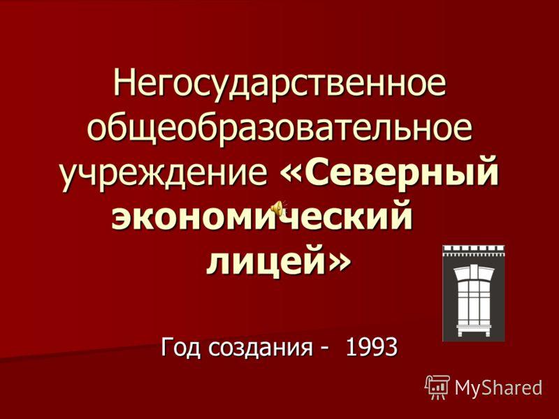 Негосударственное общеобразовательное учреждение «Северный экономический лицей» Год создания - 1993