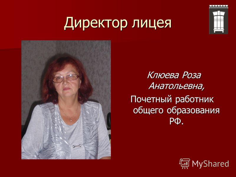Директор лицея Клюева Роза Анатольевна, Клюева Роза Анатольевна, Почетный работник общего образования РФ.