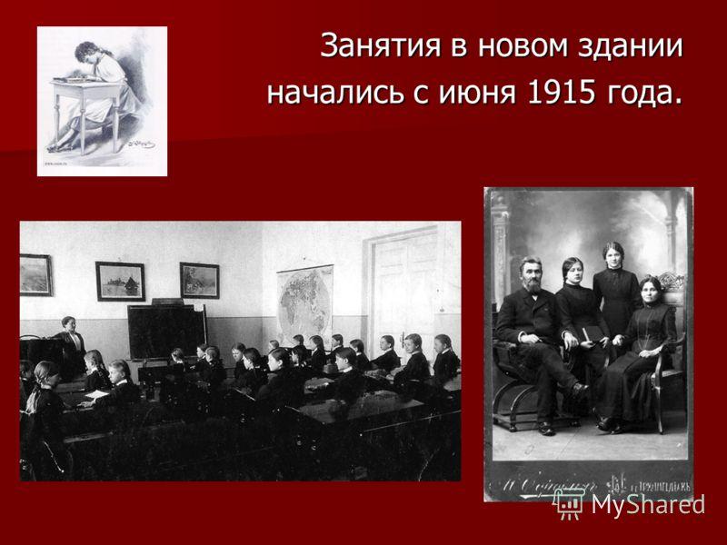 Занятия в новом здании Занятия в новом здании начались с июня 1915 года. начались с июня 1915 года.