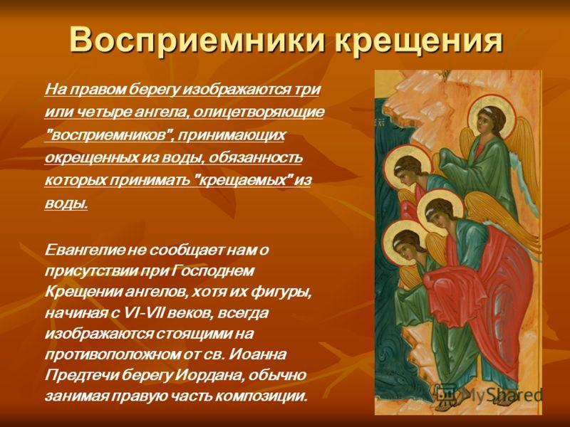 Восприемники крещения На правом берегу изображаются три или четыре ангела, олицетворяющие