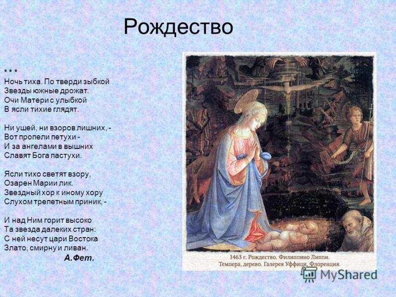 Рождество * * * Ночь тиха. По тверди зыбкой Звезды южные дрожат. Очи Матери с улыбкой В ясли тихие глядят. Ни ушей, ни взоров лишних, - Вот пропели петухи - И за ангелами в вышних Славят Бога пастухи. Ясли тихо светят взору, Озарен Марии лик. Звездны