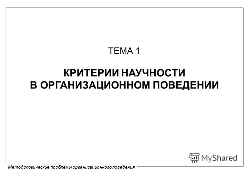 Методологические проблемы организационного поведения ТЕМА 1 КРИТЕРИИ НАУЧНОСТИ В ОРГАНИЗАЦИОННОМ ПОВЕДЕНИИ