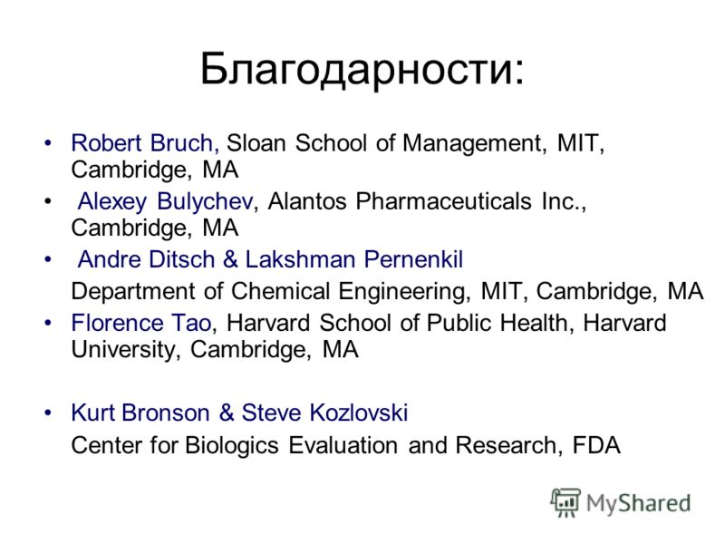 Благодарности: Robert Bruch, Sloan School of Management, MIT, Cambridge, MA Alexey Bulychev, Alantos Pharmaceuticals Inc., Cambridge, MA Andre Ditsch & Lakshman Pernenkil Department of Chemical Engineering, MIT, Cambridge, MA Florence Tao, Harvard Sc