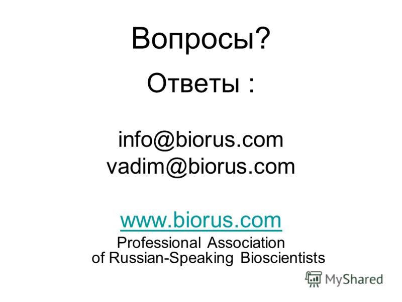 Вопросы? Ответы : info@biorus.com vadim@biorus.com www.biorus.com Professional Association of Russian-Speaking Bioscientists