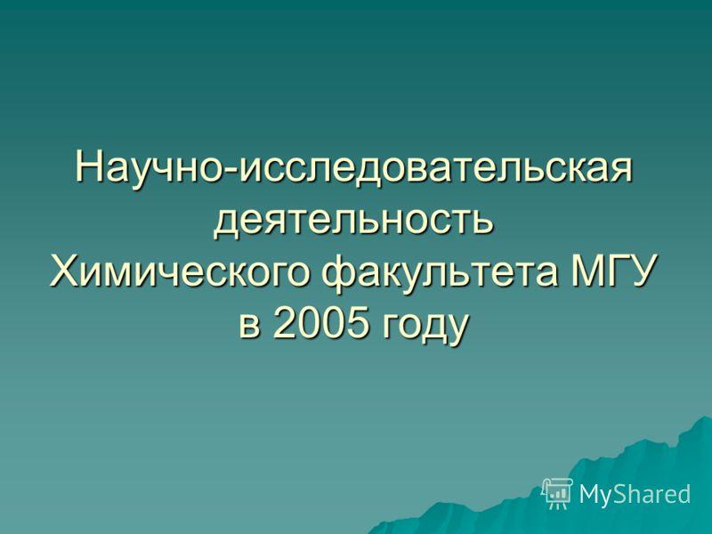 Научно-исследовательская деятельность Химического факультета МГУ в 2005 году