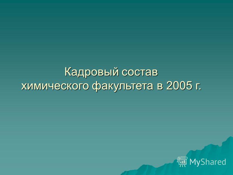 Кадровый состав химического факультета в 2005 г.